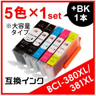 BCI-3801-5XL(5色セット)キヤノン互換インク
