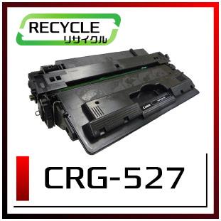 キヤノン トナーカートリッジ527/CRG-527 即納再生品 <宅配配送商品>