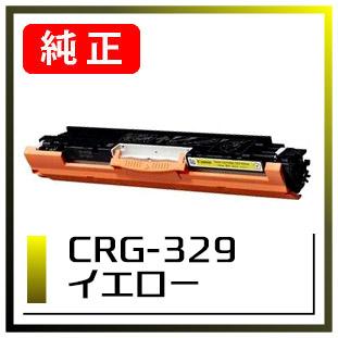 CRG-329イエロー(キヤノン純正トナー)