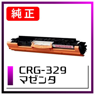 CRG-329マゼンタ(キヤノン純正トナー)