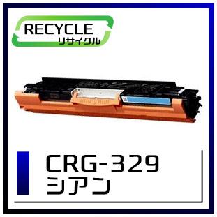 キヤノン カートリッジ329 シアン/CRG-329CYN 即納再生品 <宅配配送商品>