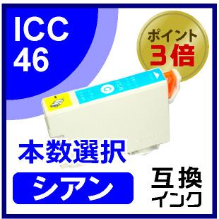 IC46(シアン)
