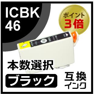 IC46(ブラック)