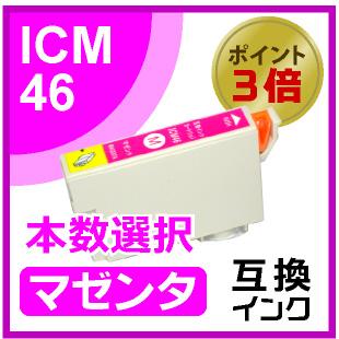 IC46(マゼンタ)