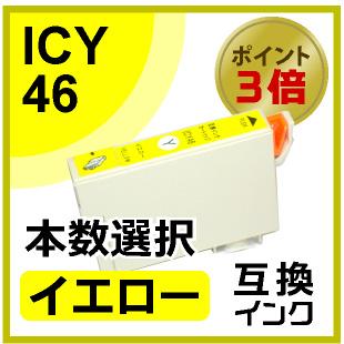 IC46(イエロー)