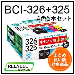 BCI-326/325(4色5本セット)キヤノンリサイクルインク