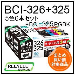 BCI-326/325(5色6本セット+黒1本)キヤノンリサイクルインク