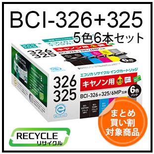 BCI-326/325(5色6本セット)キヤノンリサイクルインク