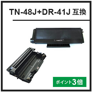 TN-48J+RD-41J(ブラザー互換トナー)