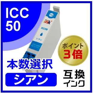 IC50C(シアン)