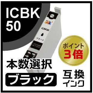IC50BK(ブラック)
