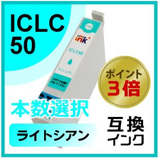 IC50LC(ライトシアン)