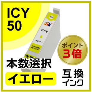 IC50Y(イエロー)