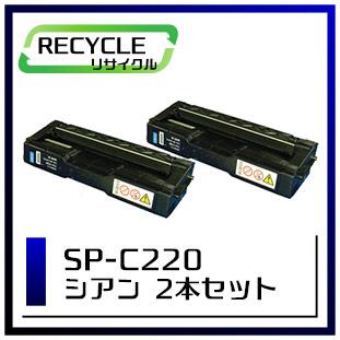 SP-C220(シアン2本セット)