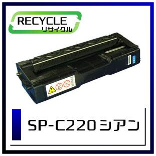 SP-C220(シアン)