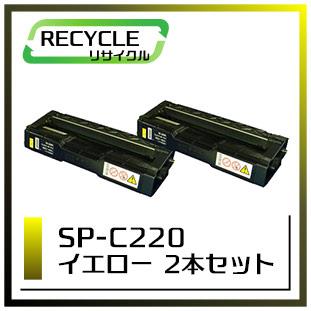 SP-C220(イエロー2本セット)