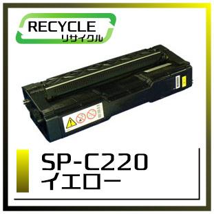 SP-C220(イエロー)