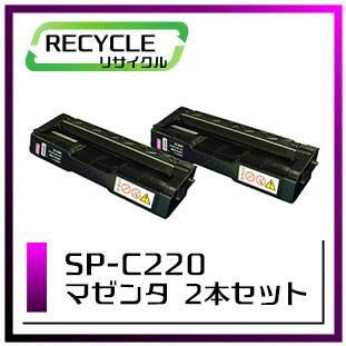 SP-C220(マゼンタ2本セット)