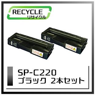 SP-C220(ブラック2本セット)