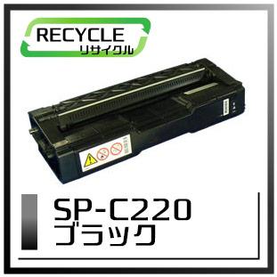 SP-C220(ブラック)