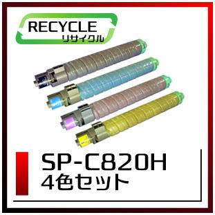 SP-C820H(4色セット)