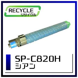 SP-C820H(シアン)