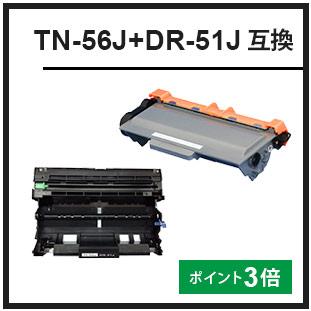 TN-56J+DR-51J(ブラザー互換トナー)