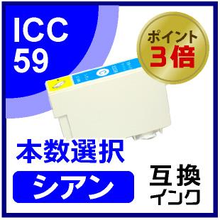 IC59(シアン)