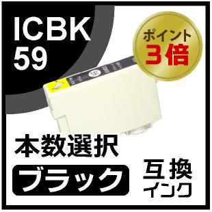 IC59(ブラック)