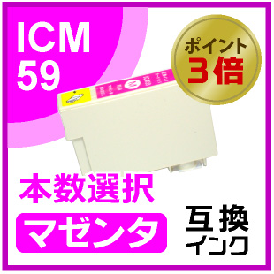 IC59(マゼンタ)