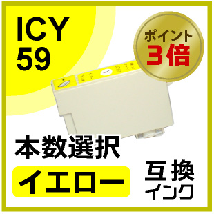 IC59(イエロー)