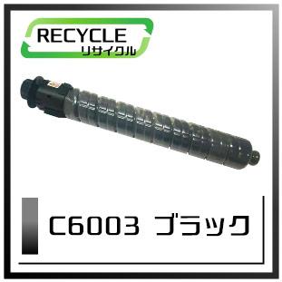 C6003(ブラック)リコー再生トナー