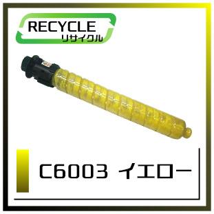 C6003(イエロー)リコー再生トナー