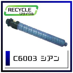 C6003(シアン)リコー再生トナー