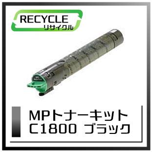 MPトナーキットC1800(ブラック)