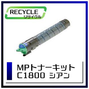 MPトナーキットC1800(シアン)