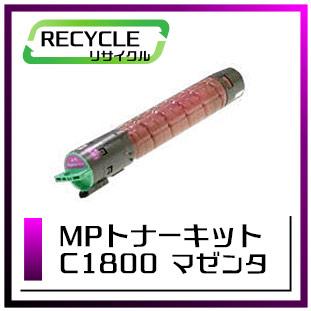 MPトナーキットC1800(マゼンタ)