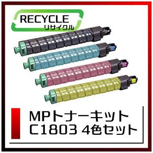 MPトナーキットC1803(4色セット)