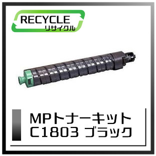 MPトナーキットC1803(ブラック)