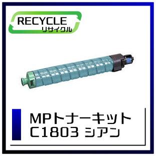 MPトナーキットC1803(シアン)