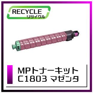 MPトナーキットC1803(マゼンタ)