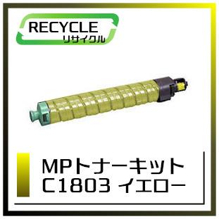 MPトナーキットC1803(イエロー)