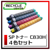 SPトナーカートリッジC830H(4色セット)