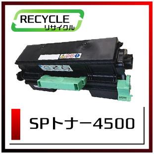 SPトナー4500
