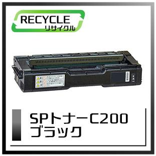 SPトナーC200(ブラック)