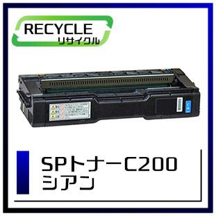 SPトナーC200(シアン)