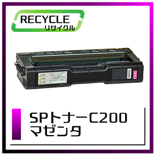 SPトナーC200(マゼンタ)