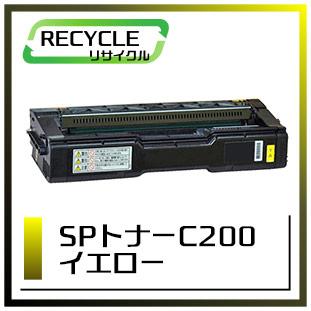 SPトナーC200(イエロー)