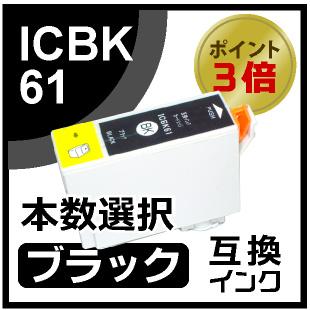 IC61(ブラック)