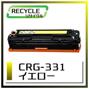 CRG-331(イエロー)